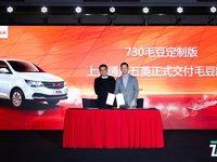 毛豆新車聯合五菱推定制車型,能否縮短汽車銷售決策鏈