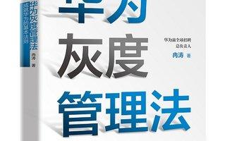 【书评】华为30年:从0到7000亿营收的嬗变