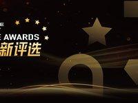 钛媒体 2019 EDGE Awards 全球创新评选之「年度新消费品牌」榜单发布