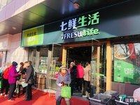 京东7FRESH首家社区业态七鲜生活开业,将采取自营+加盟模式