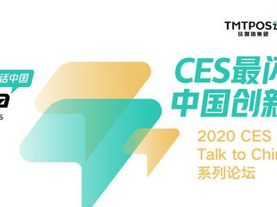 CES首次开设中国媒体舞台,钛媒体携中外创新力量闪亮拉斯维加斯