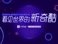 小米有品与海外众筹平台Indiegogo达成合作,为中国产品海外众筹提供支持丨钛快讯