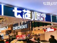 """把酒吧装进办公楼下超市,京东7FRESH开了家叫""""七范儿""""的新业态"""