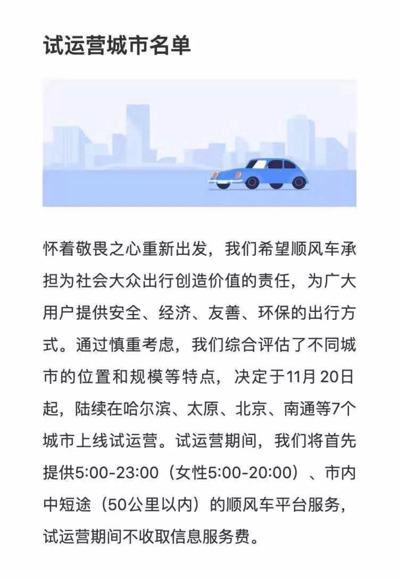 图源@滴滴顺风车官方微博