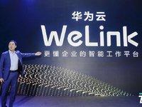 华为云发布智能工作平台WeLink,进军智能办公领域 | 钛快讯