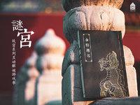 故宫文化拥抱下沉市场,借众筹平台推动《谜宫》系列故事落地
