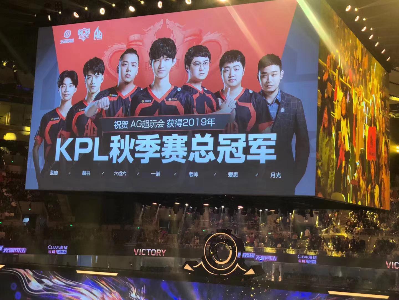 2019年KPL秋季赛决赛:AG超玩会老帅获FMVPhay