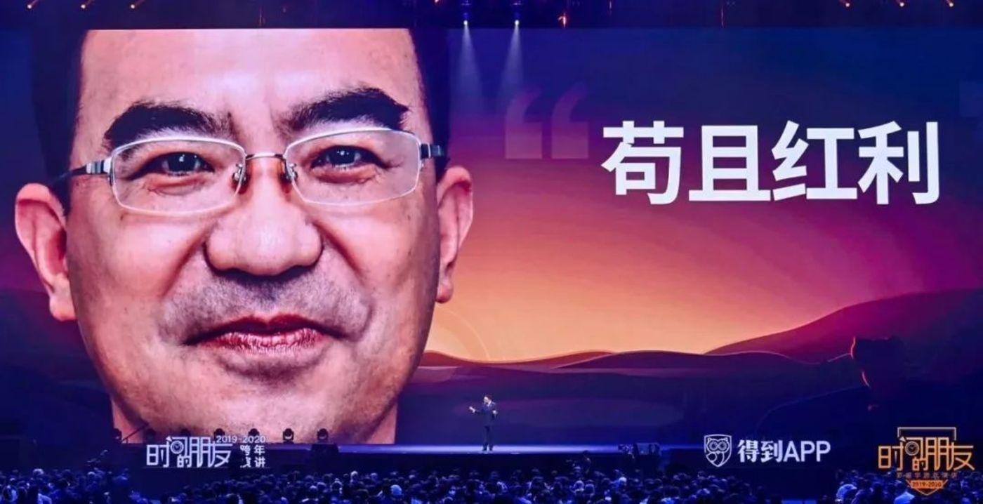 罗振宇倒数第16场跨年演讲:什么是中国经济的基本盘?