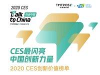 未来黑科技风向标,钛媒体CES 2020创新价值榜单发布