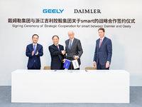 吉利戴姆勒官宣:smart品牌全球合资万人牛牛正式成立 | CES 2020