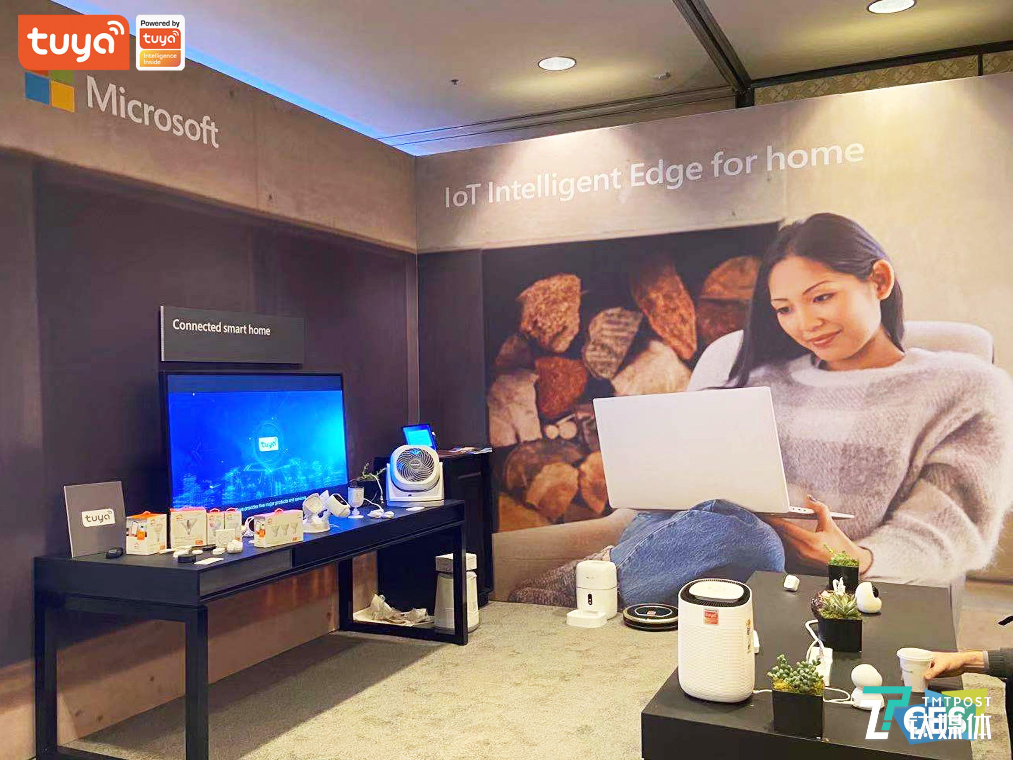 微软与涂鸦智能合作展台