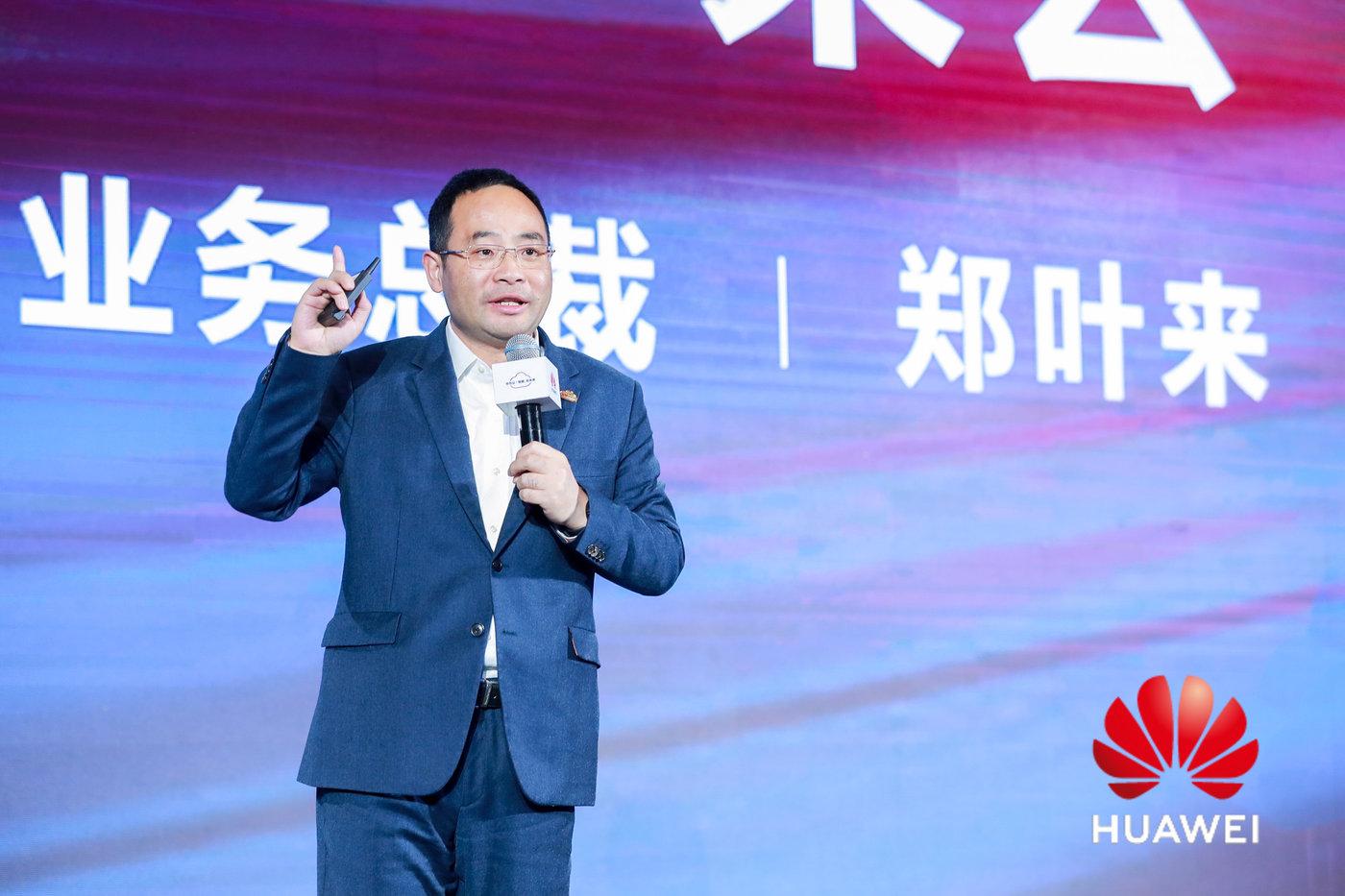华为云业务总裁郑叶来发表演讲