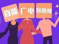 """广电MCN诞生记:不是""""转型之困"""",而是水大鱼大"""