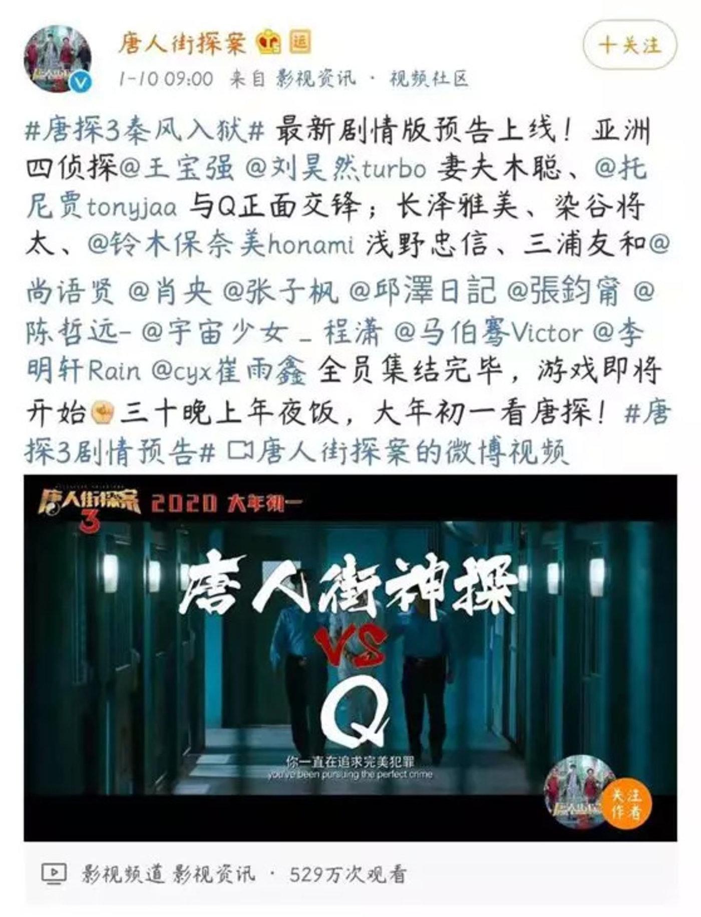 """(《唐探3》预告中也以""""Q现身""""为宣传卖点)"""