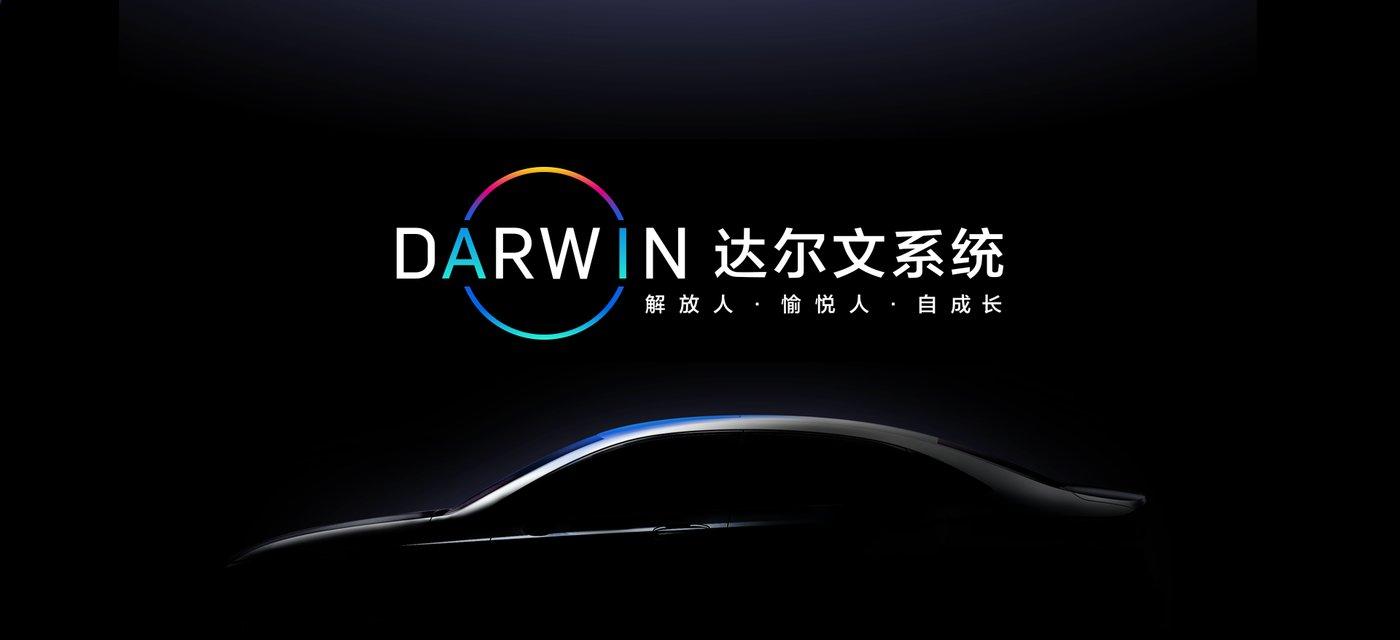达尔文编制