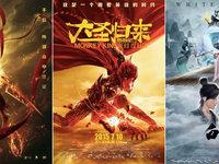 """动画电影""""神话宇宙""""未来的光明与隐患"""