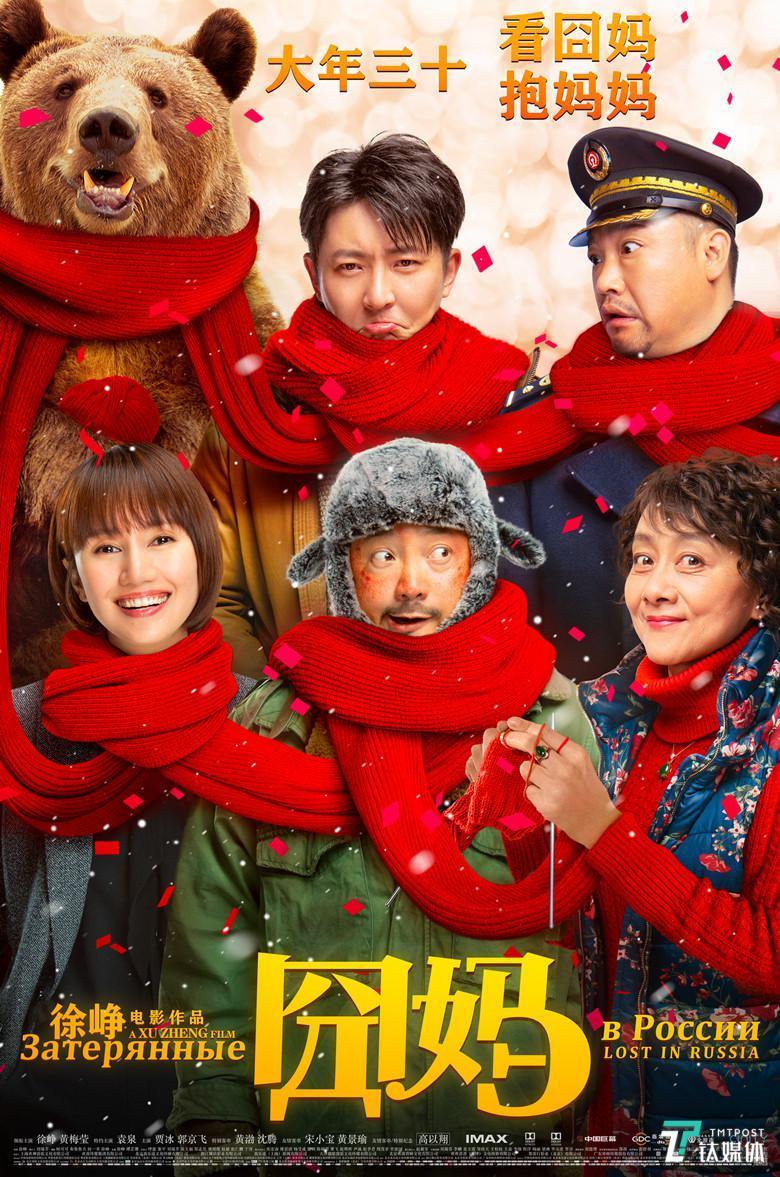 电影《囧妈》正式海报