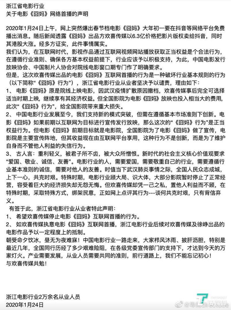 网传来自浙江影视从业者的声明