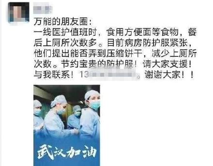 1月27日,一名武漢醫生的朋友圈求助