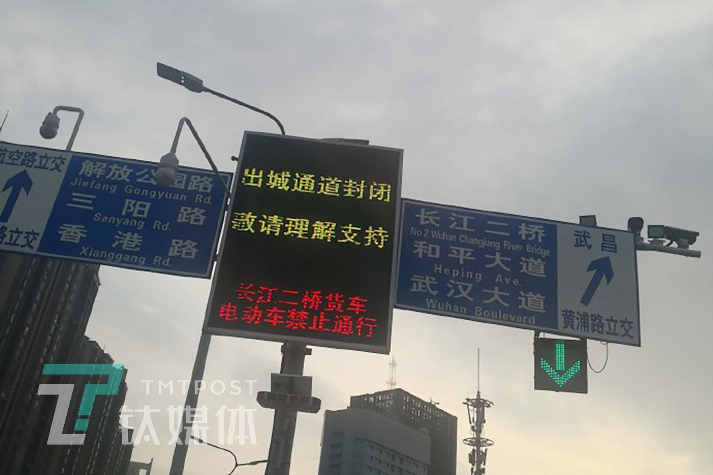 1月27日,武汉,交通指示牌。(受访者供图)