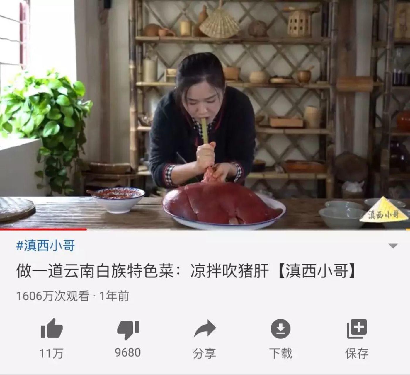 火在YouTube上的中国网红