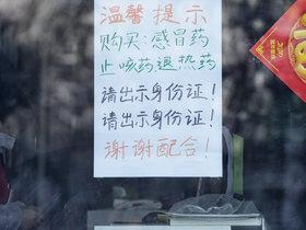"""【图集】东北五线小城""""严阵以待"""":买感冒药需身份证"""