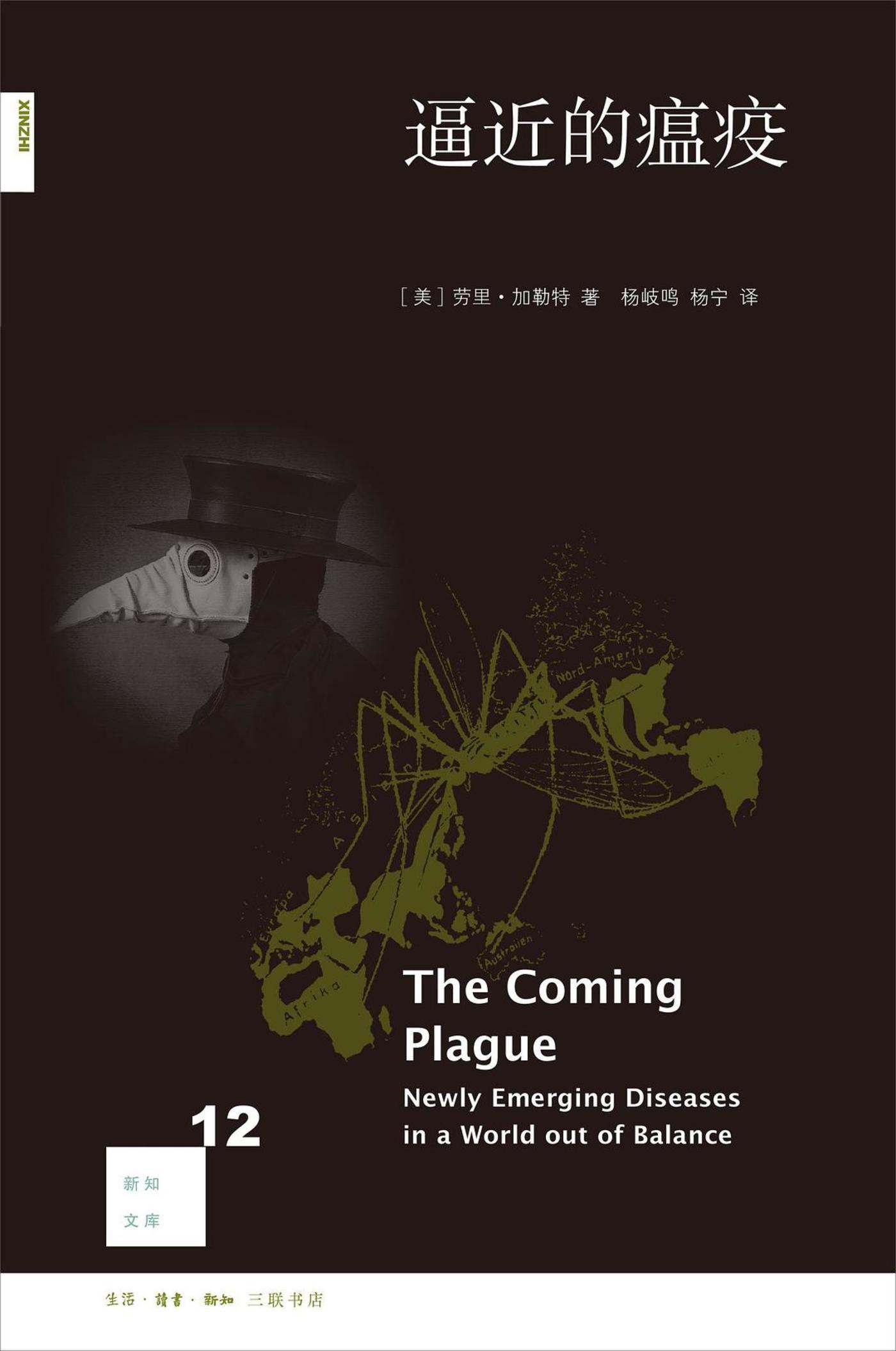 【書單】病毒、謠言與大數據:考察這場疫情的六個維度