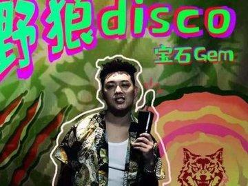 """谁的《野狼disco》?维权者疑似""""职业玩家"""",与字节跳动有10起诉讼"""