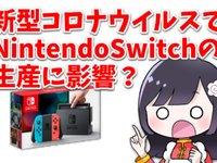 Switch销量猛增背后:成也疫情,败也可能因为它