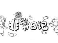 武汉封城的第64-66天 |《非常日记》漫画连载