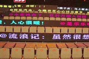 【图集】湖南卫视元宵晚会:观众席上没有人,只有弹幕