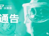 科技部要求加强病毒实验室管理;咳嗽或发烧等禁乘公共交通丨抗疫政策汇总(2月15日)
