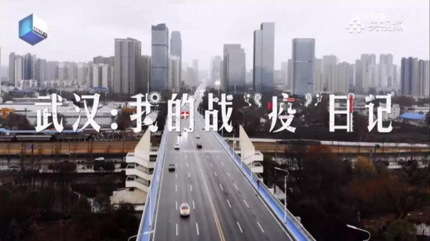 """央视纪录频道专题片《武汉:吾的战""""疫""""日记》"""