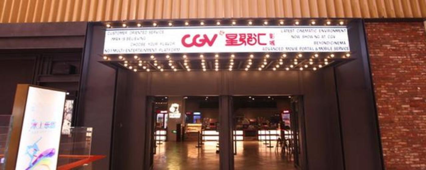 CJ集团旗下CGV影院