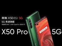 realme发布真我X50 Pro 5G新机,并宣布正式进军IoT | 钛快讯