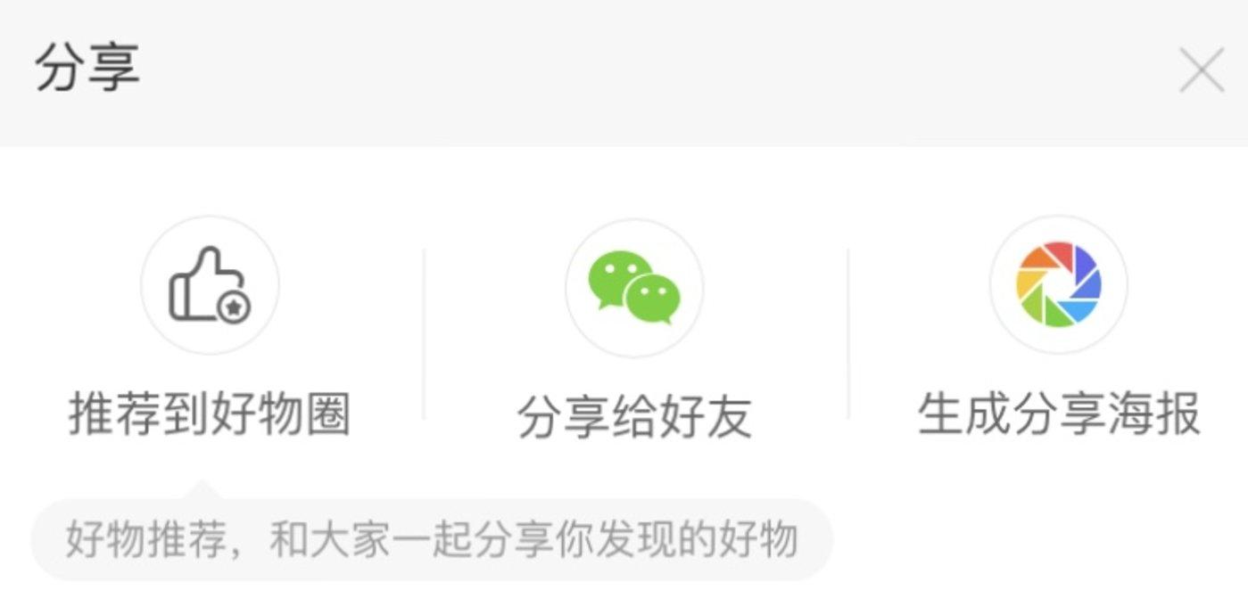 微信购物入口京喜平台的商品依然可以分享到好物圈