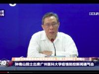 钟南山:我们有信心,4月底基本控制疫情 | 直击肺炎疫情