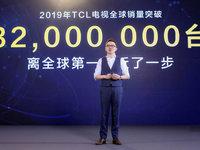 TCL王成:全年电视机销售量达3200万台,离全球第一又进一步丨钛快讯