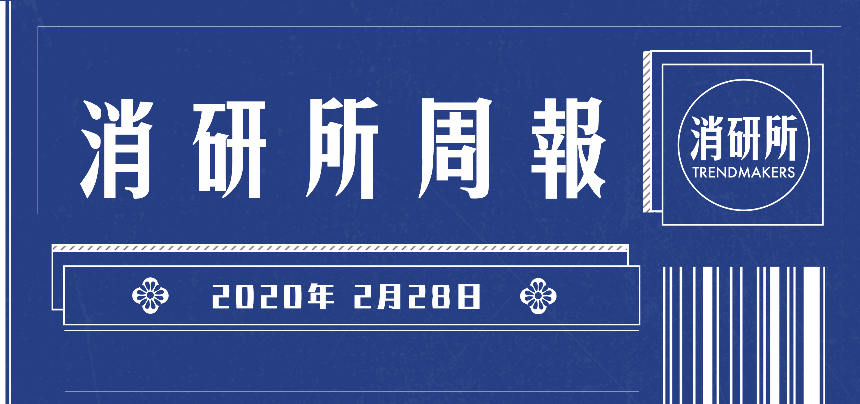"""瑞幸咖啡全线涨价1元;乐购退出中国;完美日记与李佳琦合作""""萌宠""""系列产品   消研所周报"""