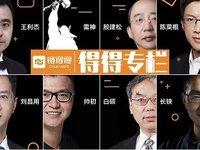 【得得专栏】石木资本欧阳默:中国迈向数字经济将影响数字货币市场