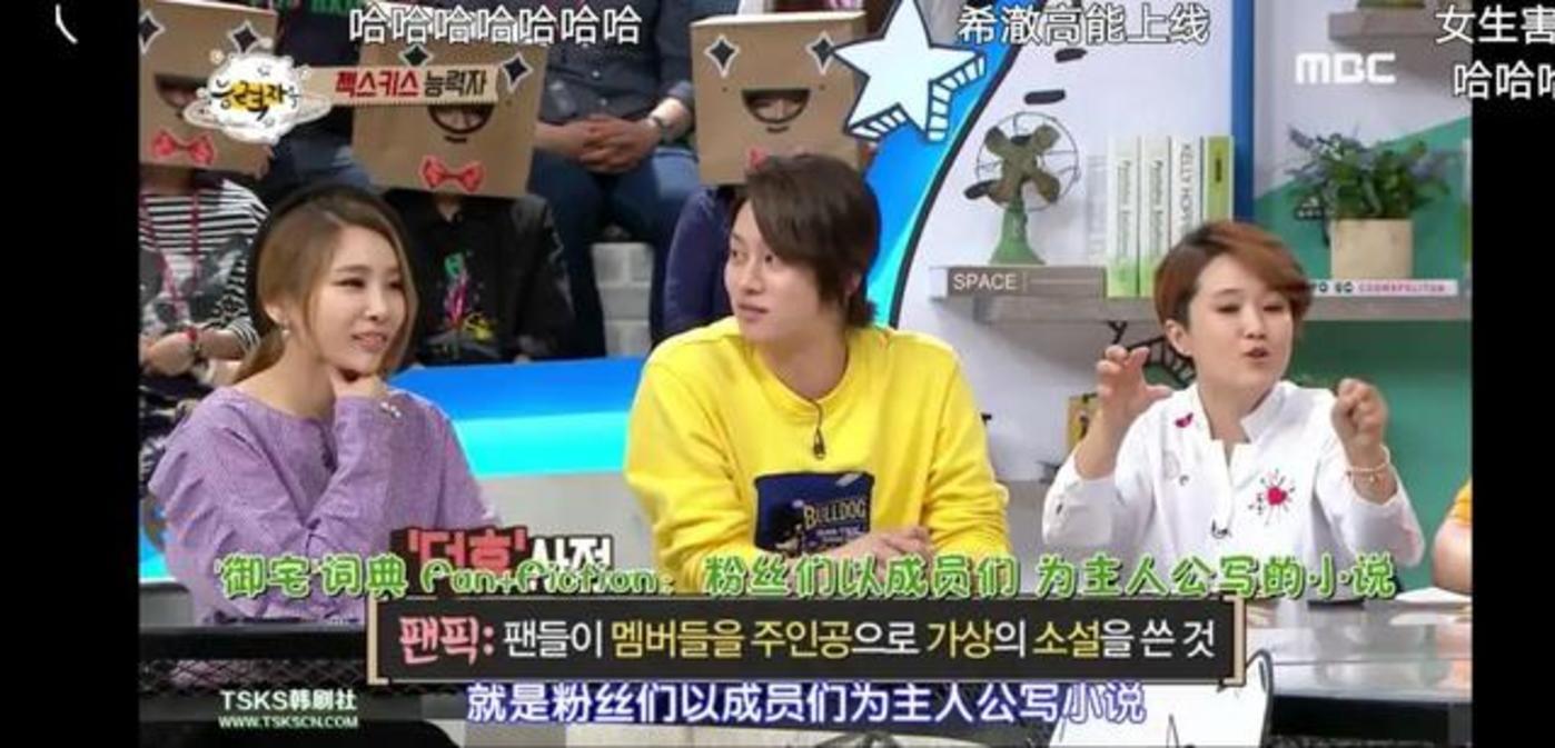 韩国综艺《能力者们》探讨粉丝小说