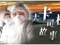 """12天三入武汉的卡车夫妻档秋姐李哥:""""最初只想给孩子做个榜样"""""""