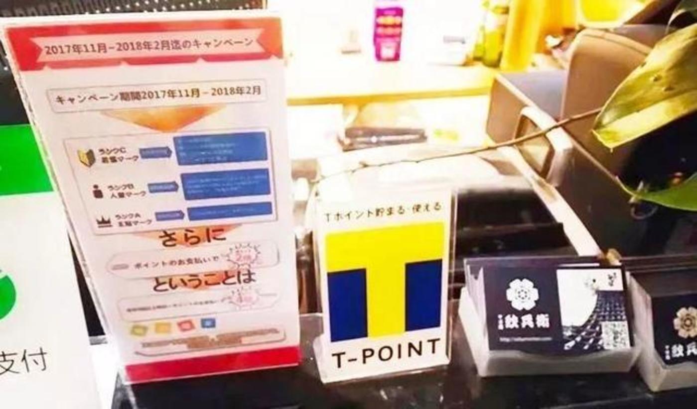 日本线下门店可使用T-积分的标识