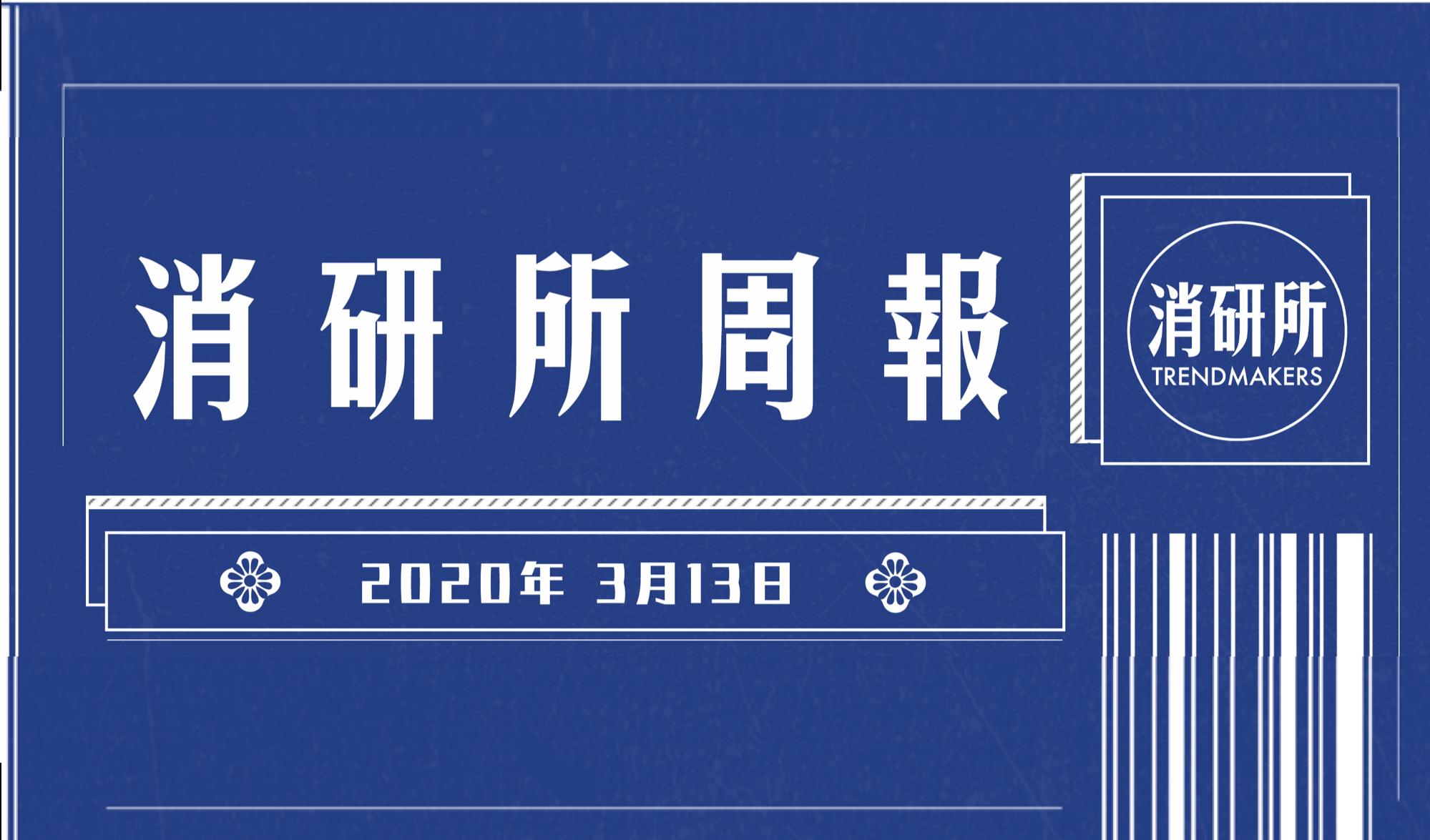 苹果开放全部中国门店;淘宝直播负责人赵圆圆离职;LV入驻微信视频号   消研所周报