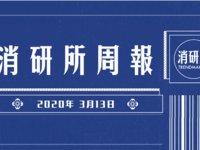 蘋果開放全部中國門店;淘寶直播負責人趙圓圓離職;LV入駐微信視頻號 | 消研所周報