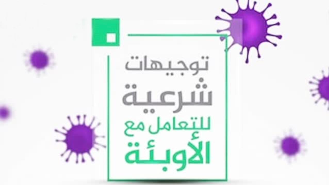 【视频】ISIS发布防疫指令,要求追随者远离欧洲