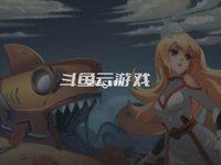 对话斗鱼云游戏负责人:做强网页端,近3成为新增用户