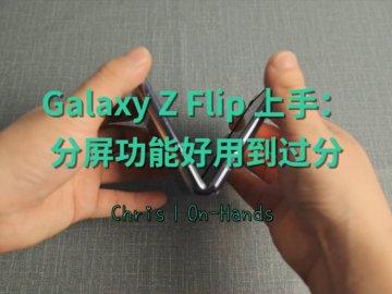 Galaxy Z Flip 上手:分屏功能好用到过分