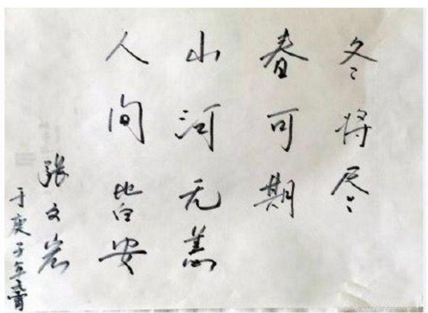 张文宏教授手书
