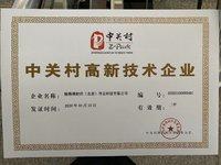 """链得得荣获""""中关村高新技术企业""""资质认证"""